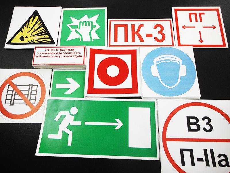 znaki-bezopasnosti