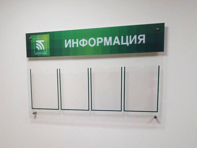informacionnyj-stend-belarusbank