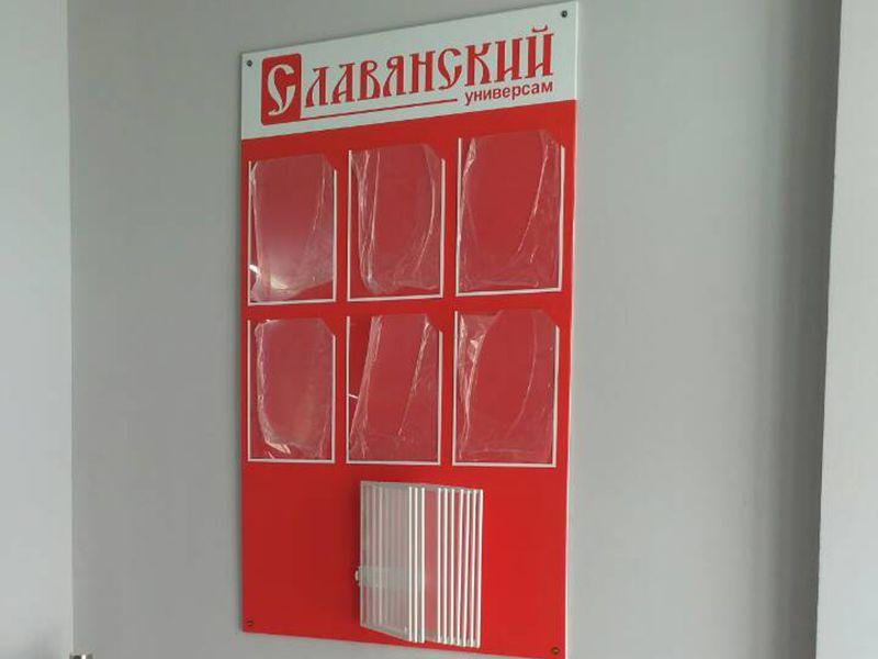 stend-informatsionnyj-dla-magazina-slavianskii